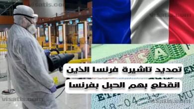 نتيجة لانتشار فيروس كورونا قامت سلطات الفرنسية ب تمديد فيزا شنغن فرنسا للأجانب بشكل تلقائي