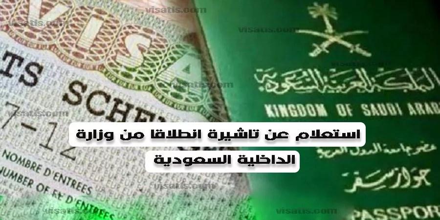 استعلام عن تأشيرة زيارة
