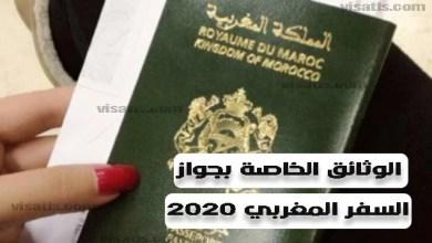 جواز السفر المغربي 2020 الوثائق المطلوبة