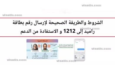طريقة الحصول على دعم الاسر الفقيرة بالمغرب الخاص بجائحة فيروس كورونا