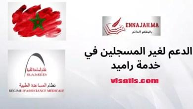طلب الدعم كورونا لاسر الفقيرة غير مسجلة في بطاقة راميد - الاستفادة من دعم كورونا المغرب