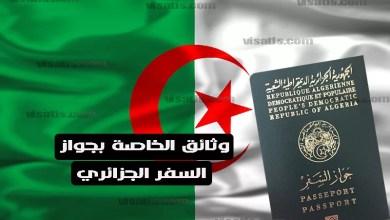 طلب و متابعة ملف الجواز السفر البيومتري الجزائري