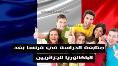 الدراسة في فرنسا بعد الباكالوريا للشباب الجزائري
