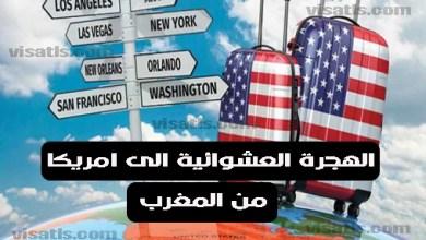 الهجرة العشوائية لامريكا بالنسبة للمغاربة