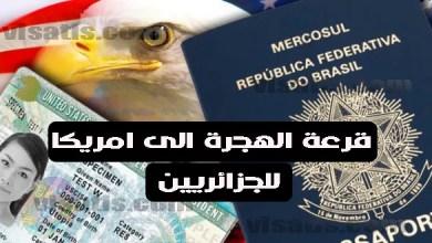 الهجرة الى امريكا بواسطة قرعة العشوائية السنوية لامريكا للجزائريين