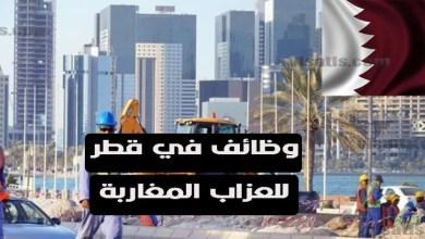 فرص عمل في قطر للمغاربة 2020 الخاصة للعزاب