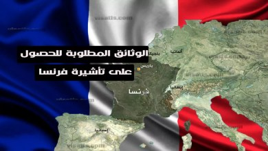 ملف تأشيرة فرنسا 2020 اهم الوثائق والمستندات المطلوبة في فيزا الى فرنسا من المغرب