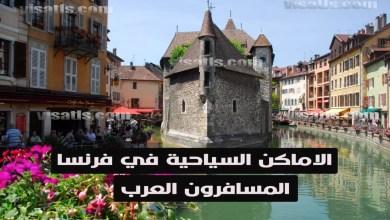 سياحة في فرنسا – اماكن سياحية في فرنسا