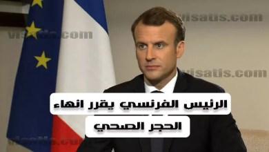 فرنسا ترفع الحجر الصحي بلاغ الرئيس إيمانويل ماكرون