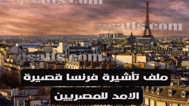 تأشيرة فرنسا قصيرة الأمد – متطلبات فيزا فرنسا للمصريين