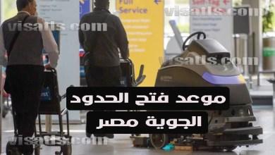 !!!!فتح المطارات المصرية - موعد فتح الحدود الجوية المصرية! انت مستني اييه دلواتي