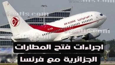 فرنسا تفتح حدودها – اجراءات السفر بالمطار الجزائر