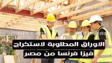 فيزا العمل في فرنسا – العمل المصريين في فرنسا
