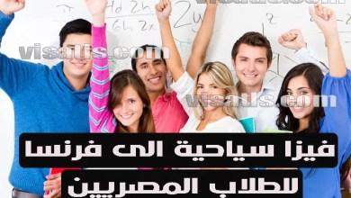 فيزا فرنسا للطلاب – دراسة المصريين في فرنسا