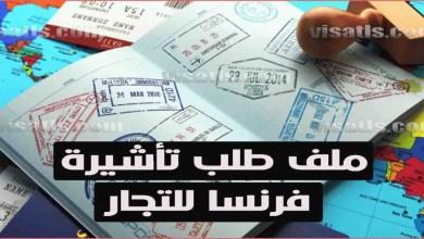 ملف فيزا فرنسا للتجار – فيزا فرنسا للمصريين