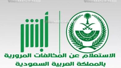الاستعلام عن المخالفات المرورية السعودية – المخالفات المرورية الاجانب