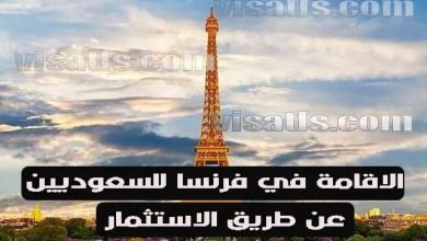 اوراق الاقامة في فرنسا للسعوديين – فيزا فرنسا للاستثمار