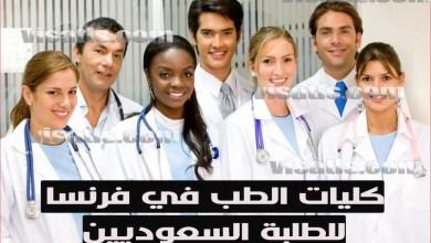 دراسة الطب في فرنسا للسعوديين – جامعات الطب في فرنسا