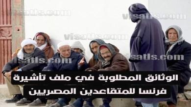 فيزا فرنسا للمصريين المتقاعدين – وثائق تاشيرة فرنسا للمتقاعدين