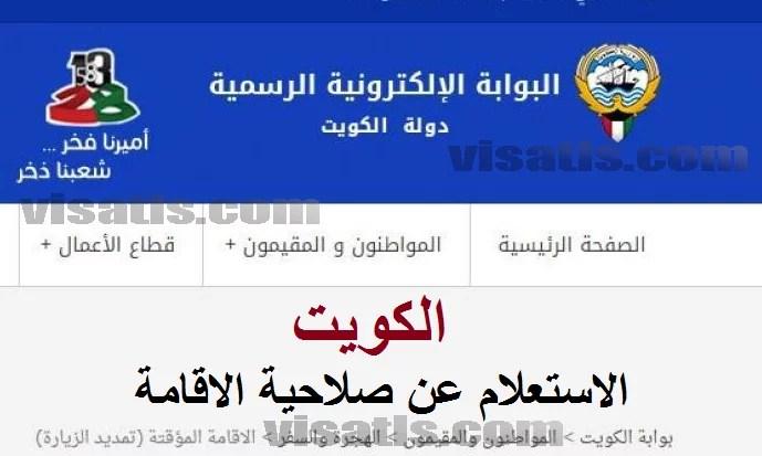 الاستعلام عن صلاحية الاقامة الكويت استفسار عن صلاحية اقامة وافد