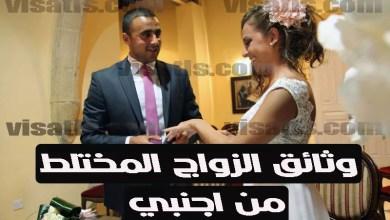 الزواج المختلط بالمغرب 2021 وثائق وشروطه