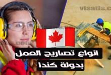 السفر الى كندا للعمل 2021 – انواع تصاريح العمل