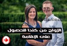 الهجرة عن طريق الزواج 2021 – مواقع تعارف في كندا