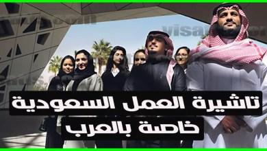 تأشيرة العمل السعودية 2021 – إصدار تأشيرة للعمل