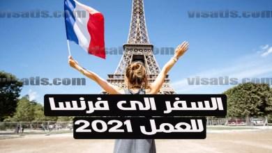 الإقامة في فرنسا عن طريق العمل 2021 وأهم اوراق ووثائق الاقامة في فرنسا