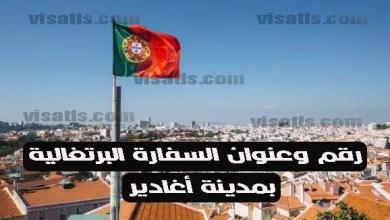 عنوان سفارة البرتغال في اكادير