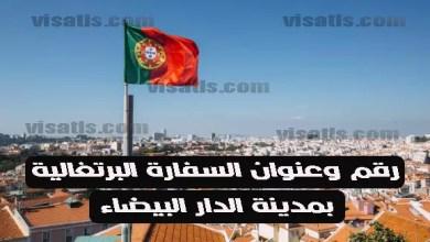 عنوان سفارة البرتغال في الدار البيضاء
