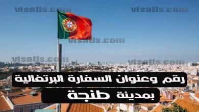 عنوان سفارة البرتغال في طنجةpsd