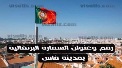 عنوان سفارة البرتغال في فاس