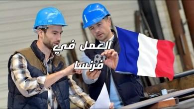 فرص-عمل-في-فرنسا-2020