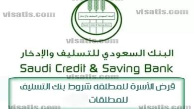 قرض الأسرة المطلقه السعودية – شروط قرض الاسرة للمطلقات
