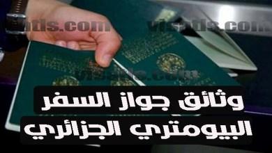وثائق جواز السفر الجزائري 2021 – جواز السفر البيومتري الجزائري