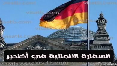 السفارة الالمانية في أكادير