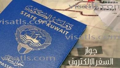 جواز السفر الكويتي الأسود – وثائق جواز السفر البيومتري الكويتي 2021