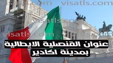 عنوان السفارة الايطالية بالمغرب – القنصلية الايطالية باكادير