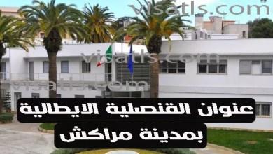 عنوان السفارة الايطالية بالمغرب – القنصلية الايطالية بمراكش