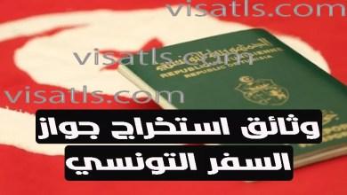 وثائق جواز السفر التونسي 2021 – تجديد جواز السفر تونس