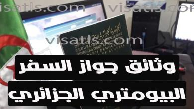 وثائق جواز السفر الجزائري 2021 – وثائق جواز السفر البيومتري