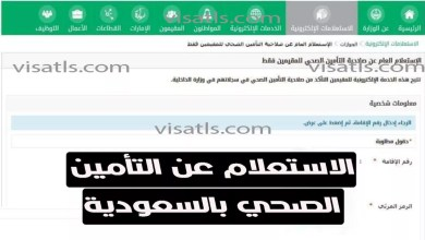 الاستعلام عن التامين الصحي السعودية – معلومات عن التأمين الصحي