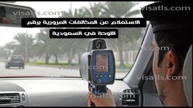 الاستعلام عن المخالفات المرورية برقم اللوحة في السعودية