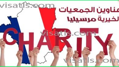 الجمعيات الخيرية في مرسيليا _ المنظمات الإنسانية في فرنسا