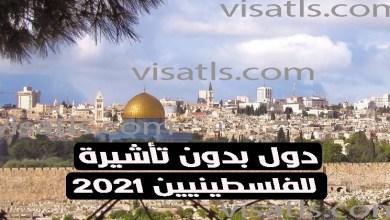 دول بدون فيزا للفلسطينيين اهم أماكن دخول الجواز الفلسطيني