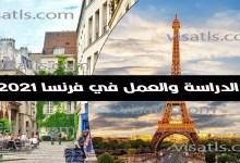 2021 الدراسة والعمل في فرنسا