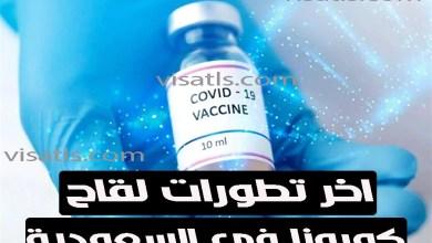 حملة تطعيم ضد فيروس كورونا بدأ عملية اراد لقاح كورونا السعودية