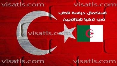 دراسة الطب في تركيا للجزائريين اهم شروط دراسة الطب في تركيا
