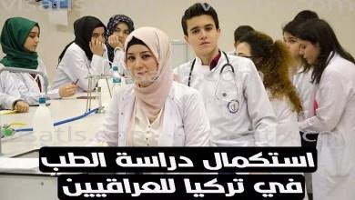 دراسة الطب في تركيا للعراقيين تكاليف و منحة الجامعات التركية